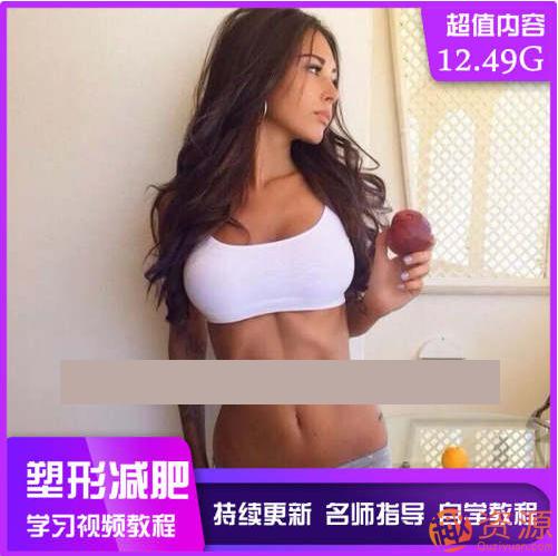 女子塑形减肥操视频教程合集