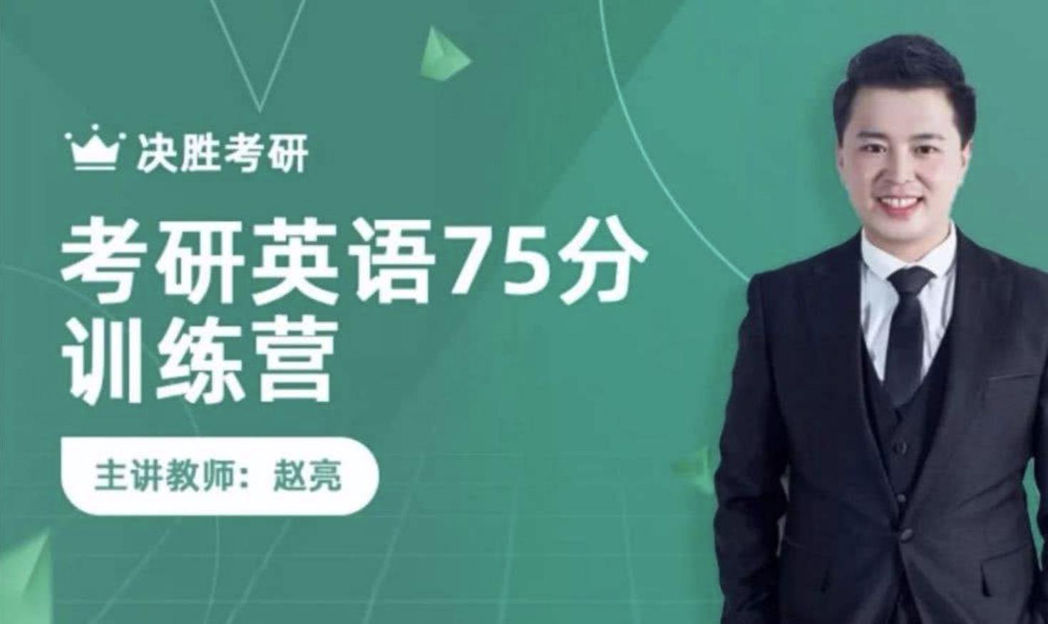 2020赵亮考研英语写作课