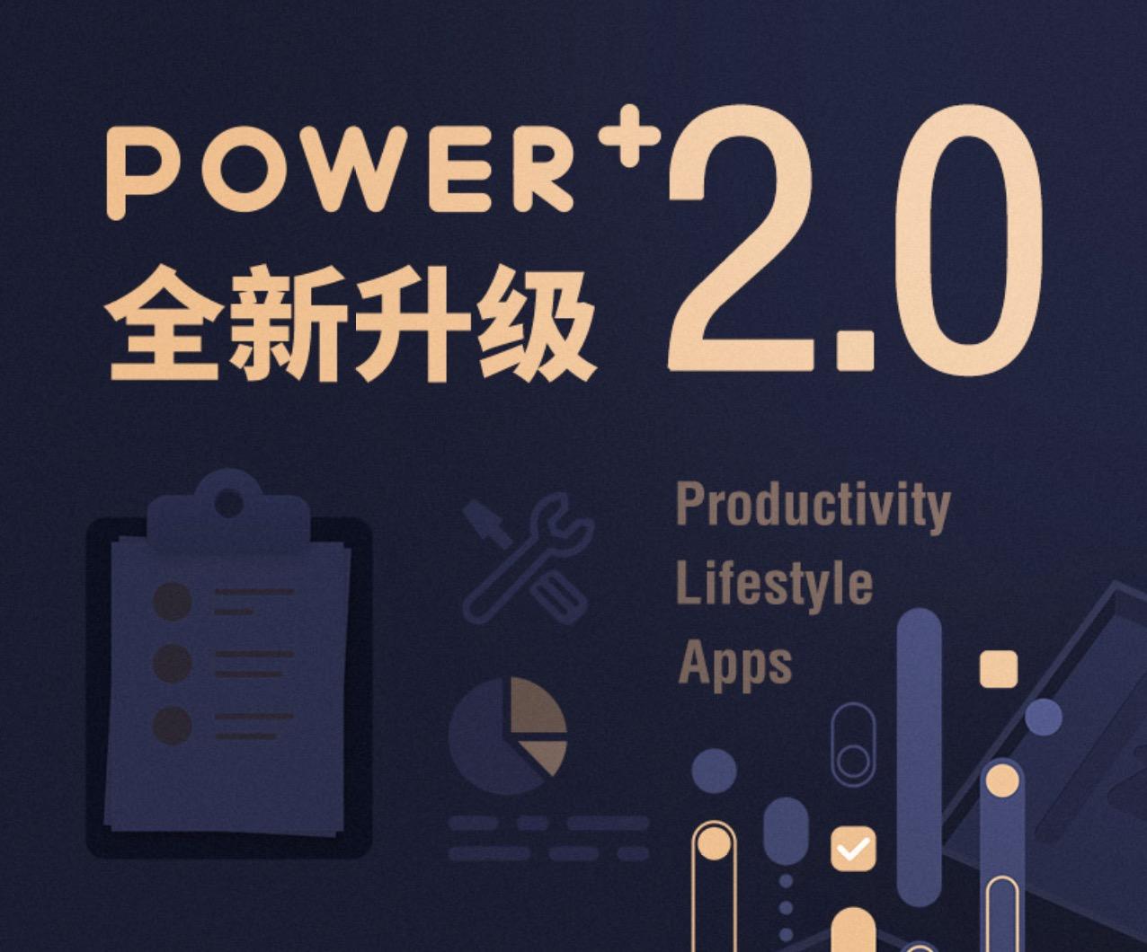 少数派付费专栏Power+1.0和Power+2.0系列课程
