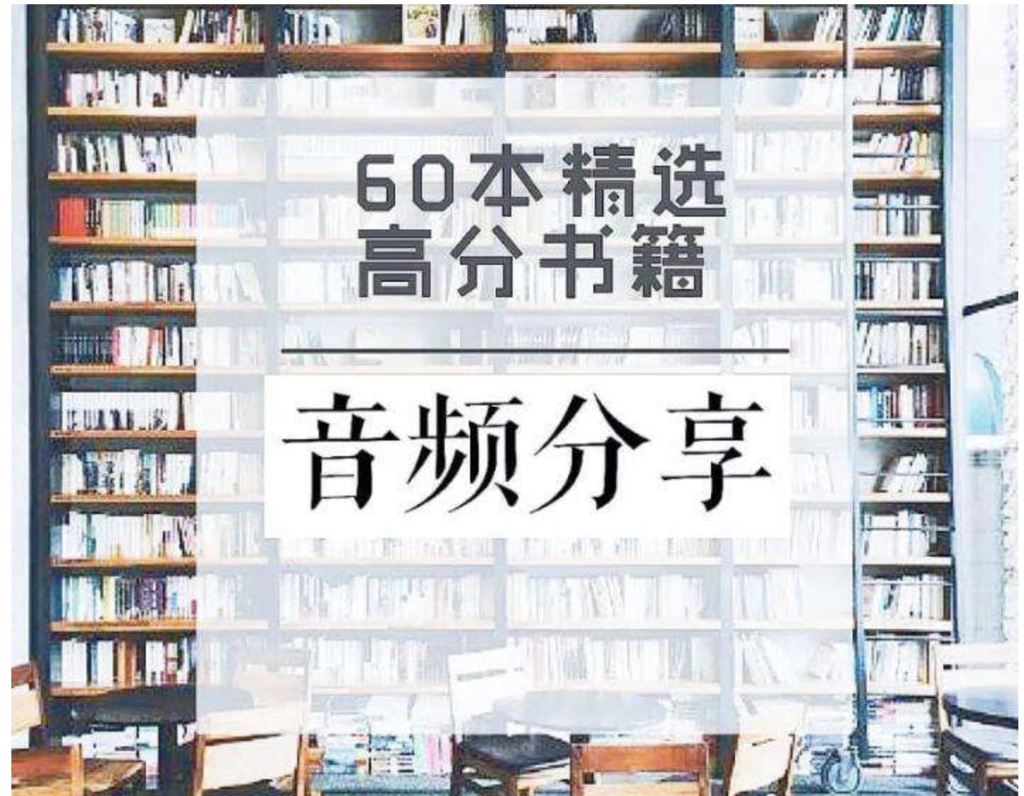 60本豆瓣高分书全面提升见识、智慧、格局