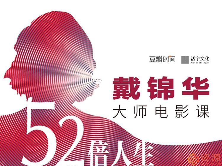 《52倍人生——戴锦华大师电影课》音频课
