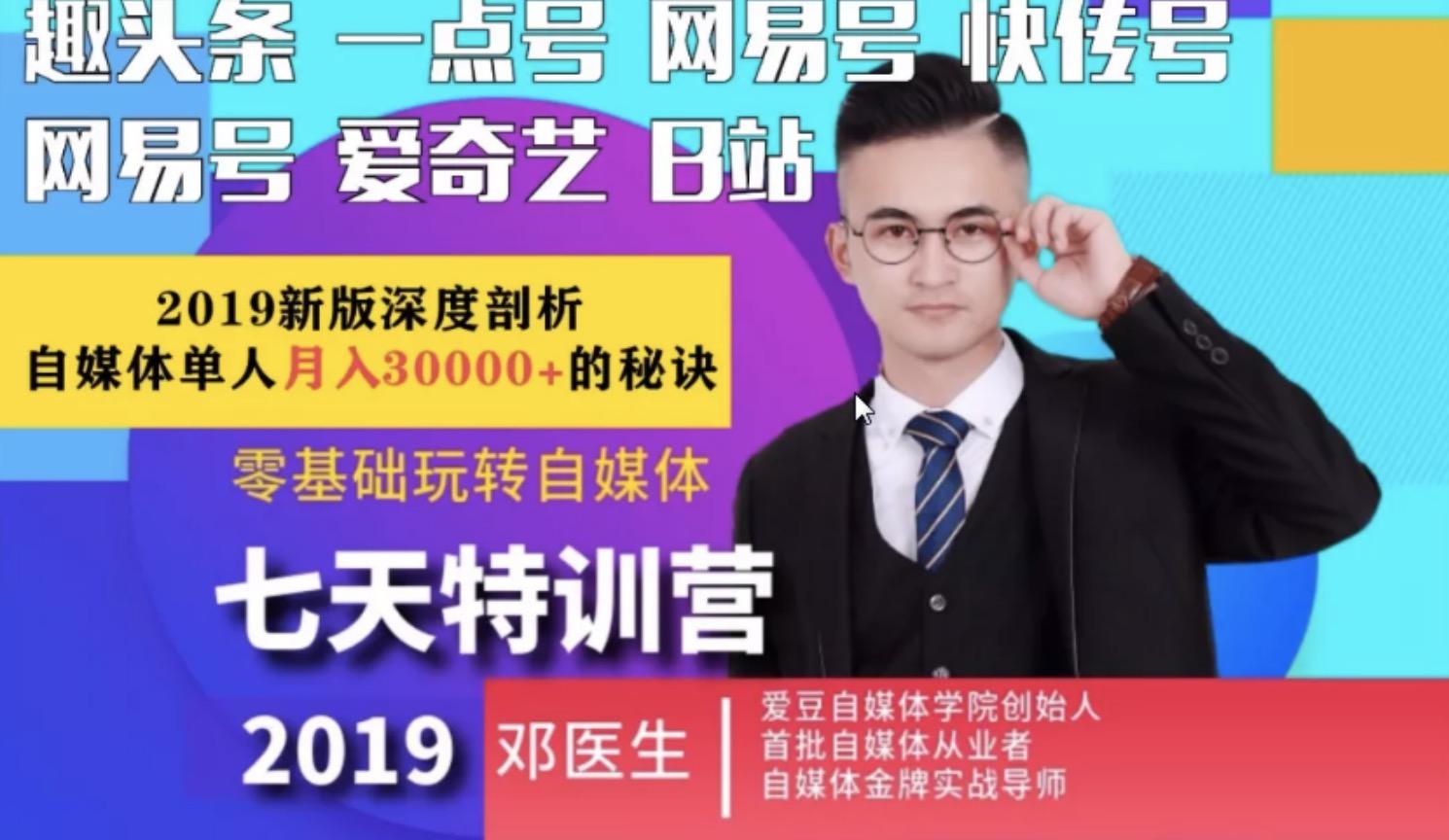 爱豆新媒2019最新自媒体课程,零基础玩转自媒体月入3w+