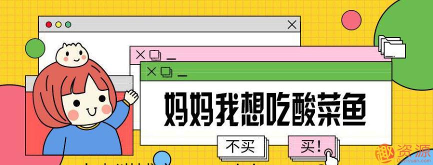 4节酸菜鱼火锅如何制作视频课程