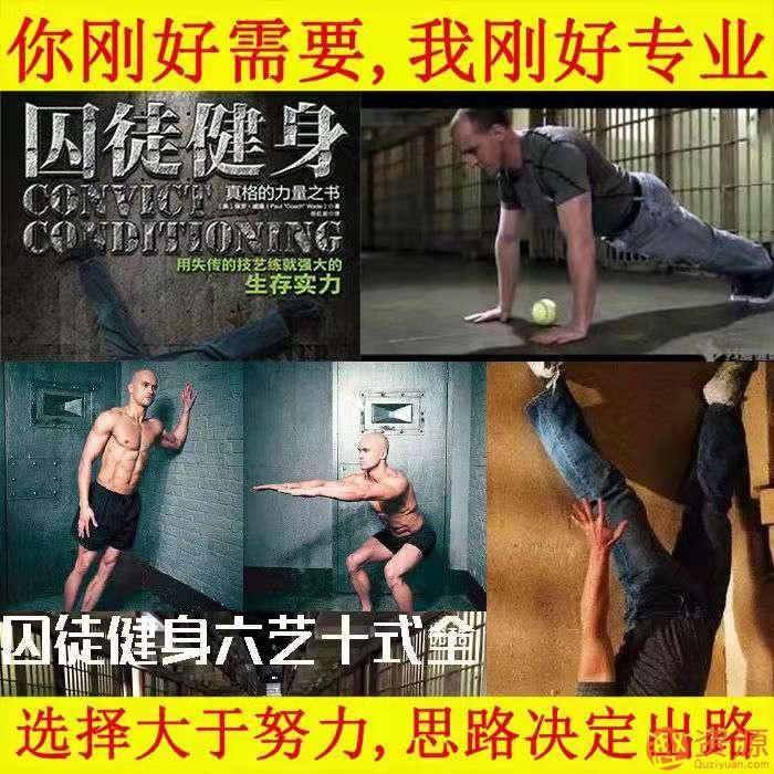 囚徒健身视频教程