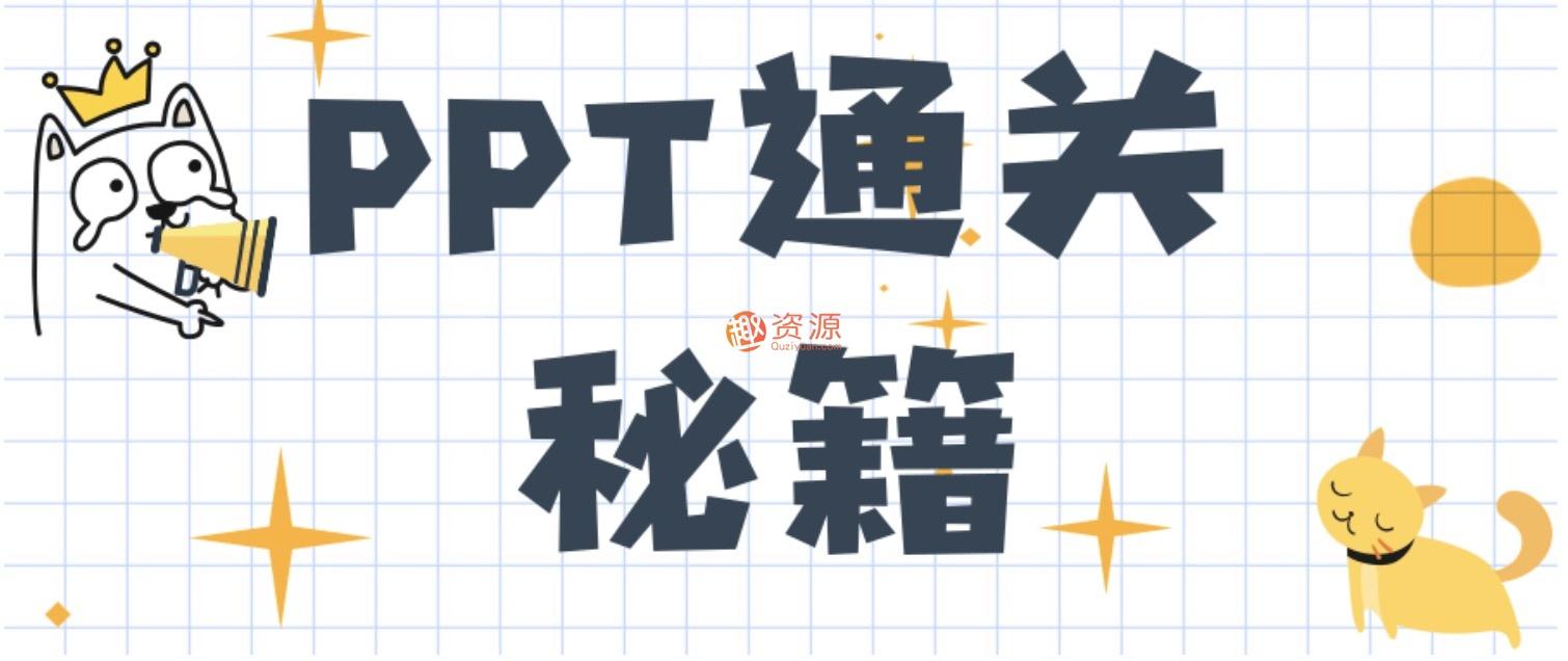 PPT通关秘籍_一道菜的时间完PPT
