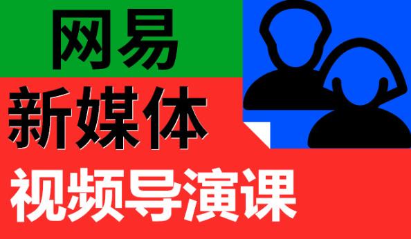 网易新媒体视频导演课 百度网盘