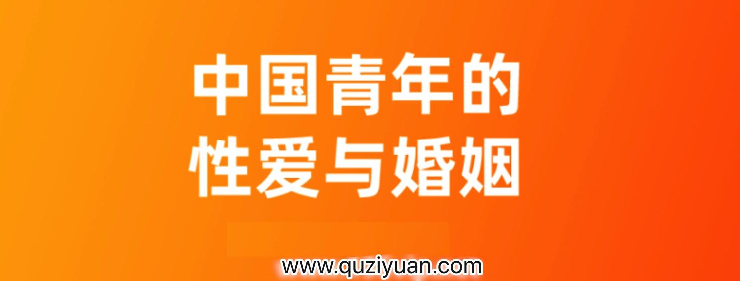 对话李银河_中国青年的性爱与婚姻 百度网盘
