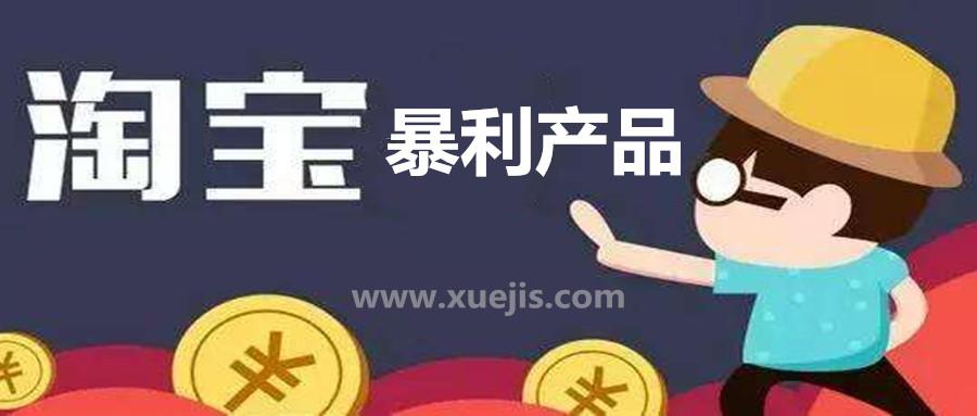 淘宝蓝海暴利产品操盘内训视频教程  百度网盘