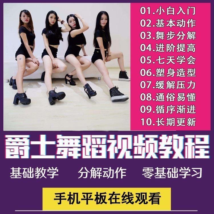 零基础自学街舞教学入门韩舞舞现代舞爵士舞舞蹈视频教程学跳舞