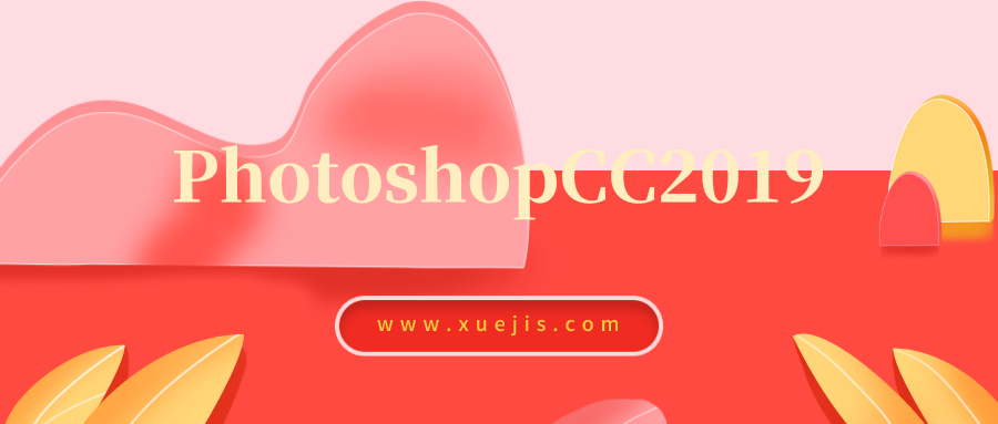 PhotoshopCC2019视频教程+软件+素材+字体