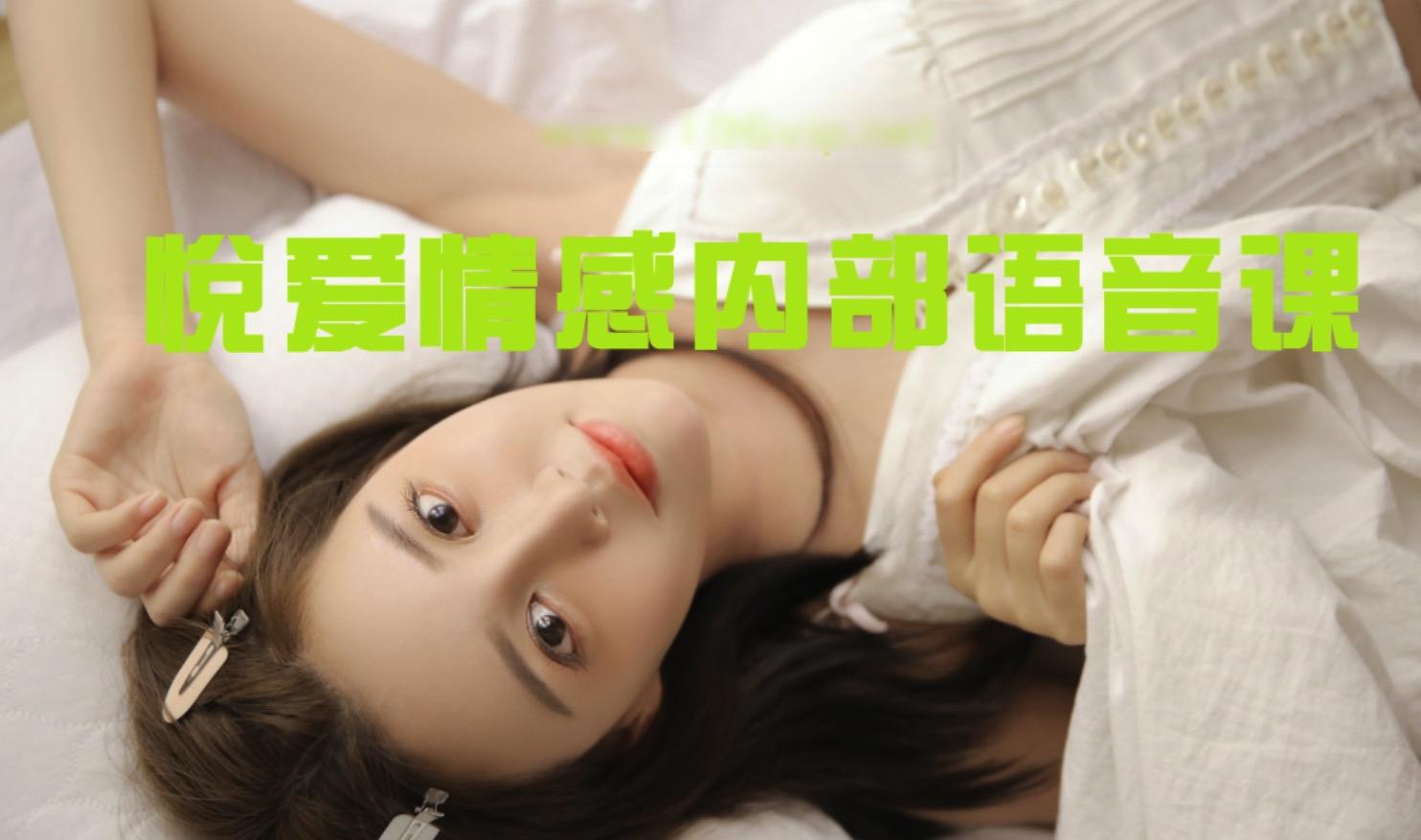 悦爱情感_完美约会计划5.0 百度网盘