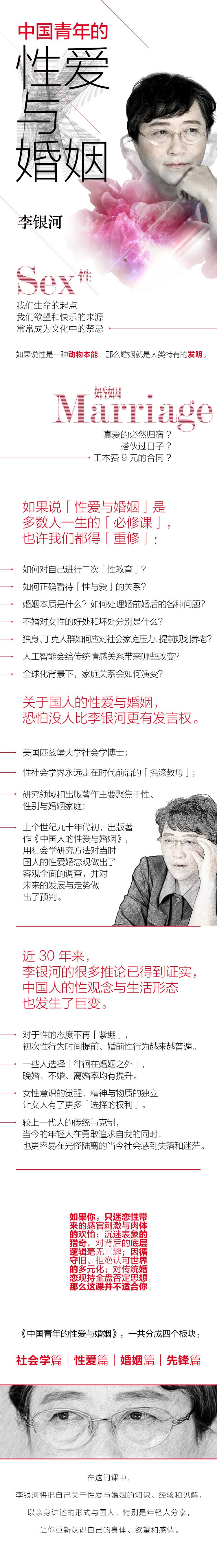 对话李银河:中国青年的性爱与婚姻 百度网盘
