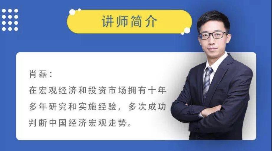 肖磊看市_点对点掘金课2019