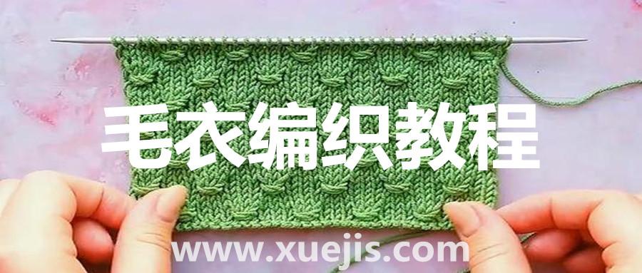 毛衣编织教程  百度网盘