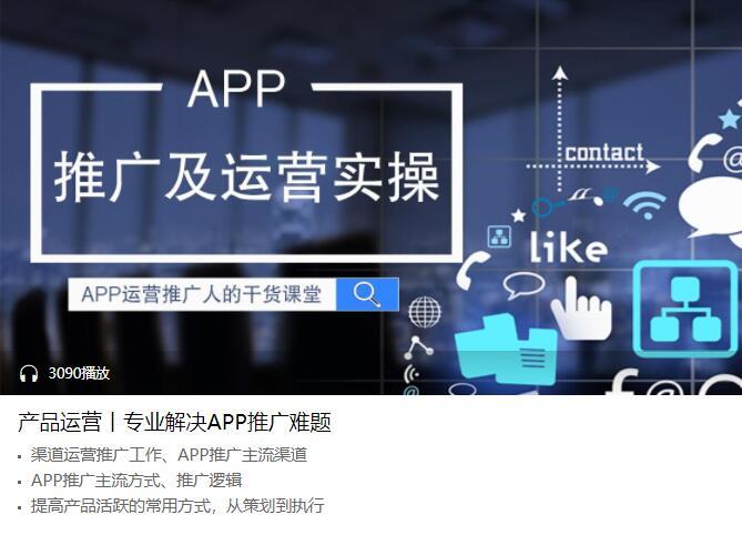 APP推广及运营实操 百度网盘