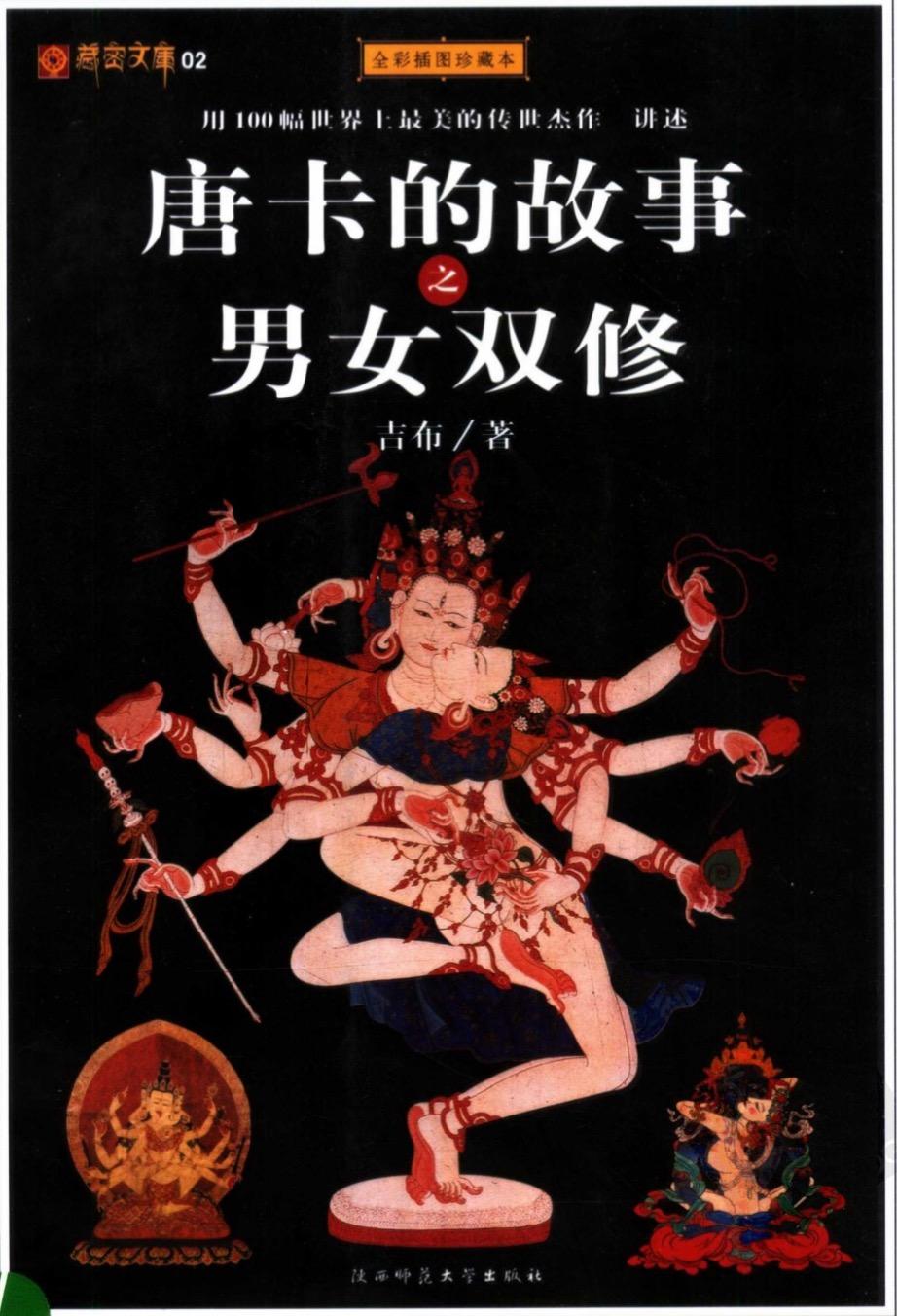 藏密文库02唐卡的故事之男女双修(全彩插图珍藏本).pdf 百度网盘