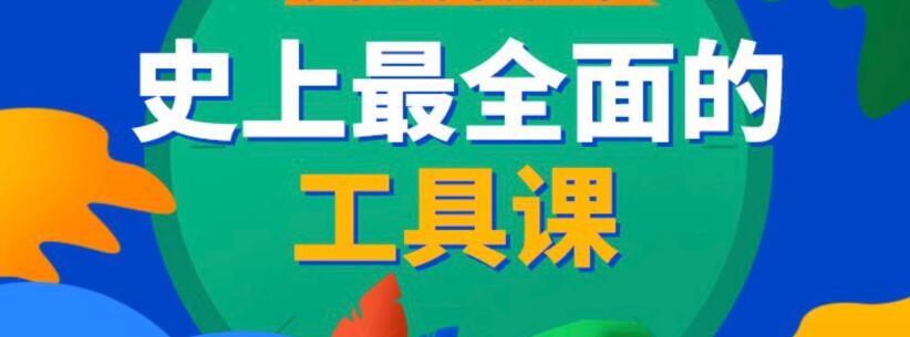 【综合教程】史上最全工具课