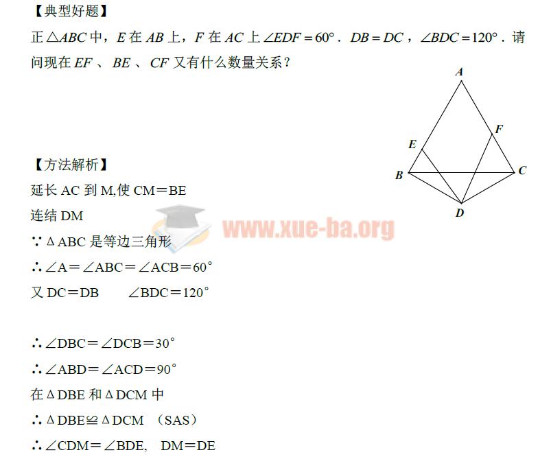 初中数学高频考点PDF文档下载