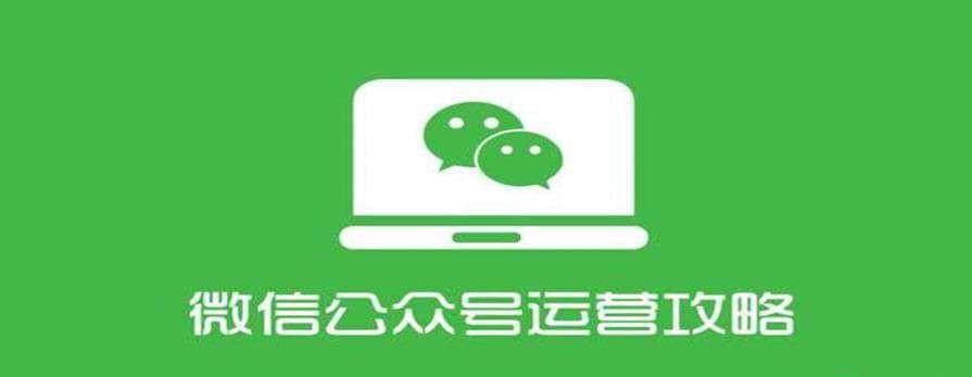 【综合教程】四周从零系统掌握微信公众号运营教程