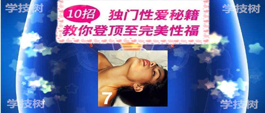 《10 招独门X爱秘籍》音频课  百度网盘