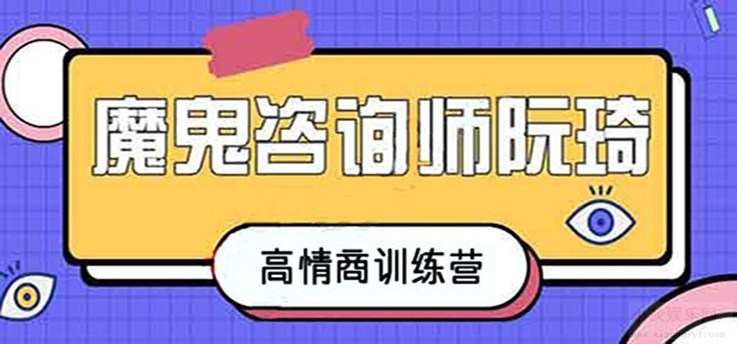 魔鬼咨询师阮琦-高情商训练营百度网盘