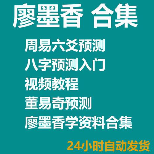 廖墨香-周易预测入门20集 百度网盘