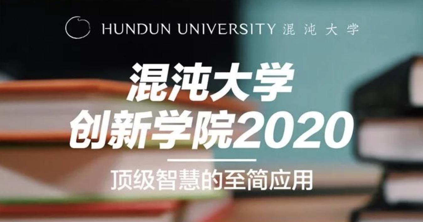 混沌大学创新学院2020顶级智慧de至简应用 百度网盘