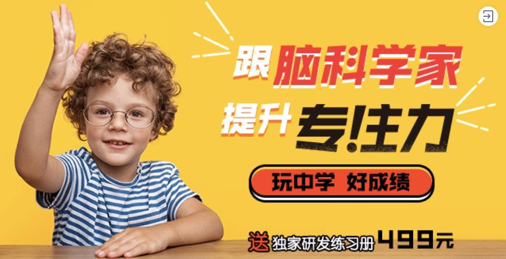 凯叔学堂新版专注力课程_跟脑科学家提升专注力 百度网盘