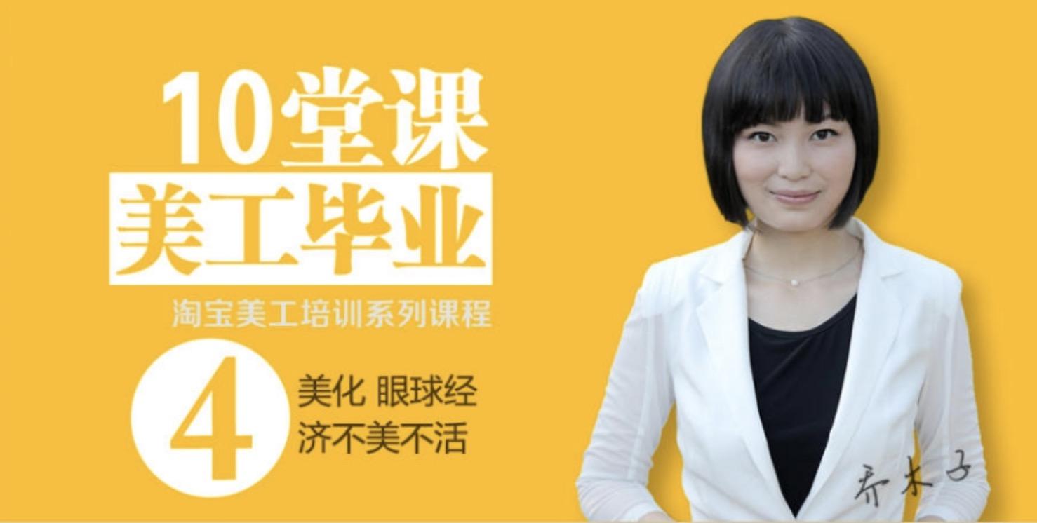 乔木子淘宝网店美工基础培训系列课程 百度网盘