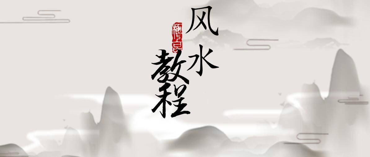 【综合教程】立竿见影风水课教程