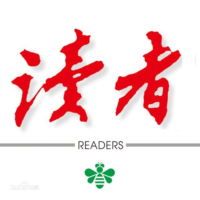 【电子书籍】《读者》杂志38年合集(1981-2018)