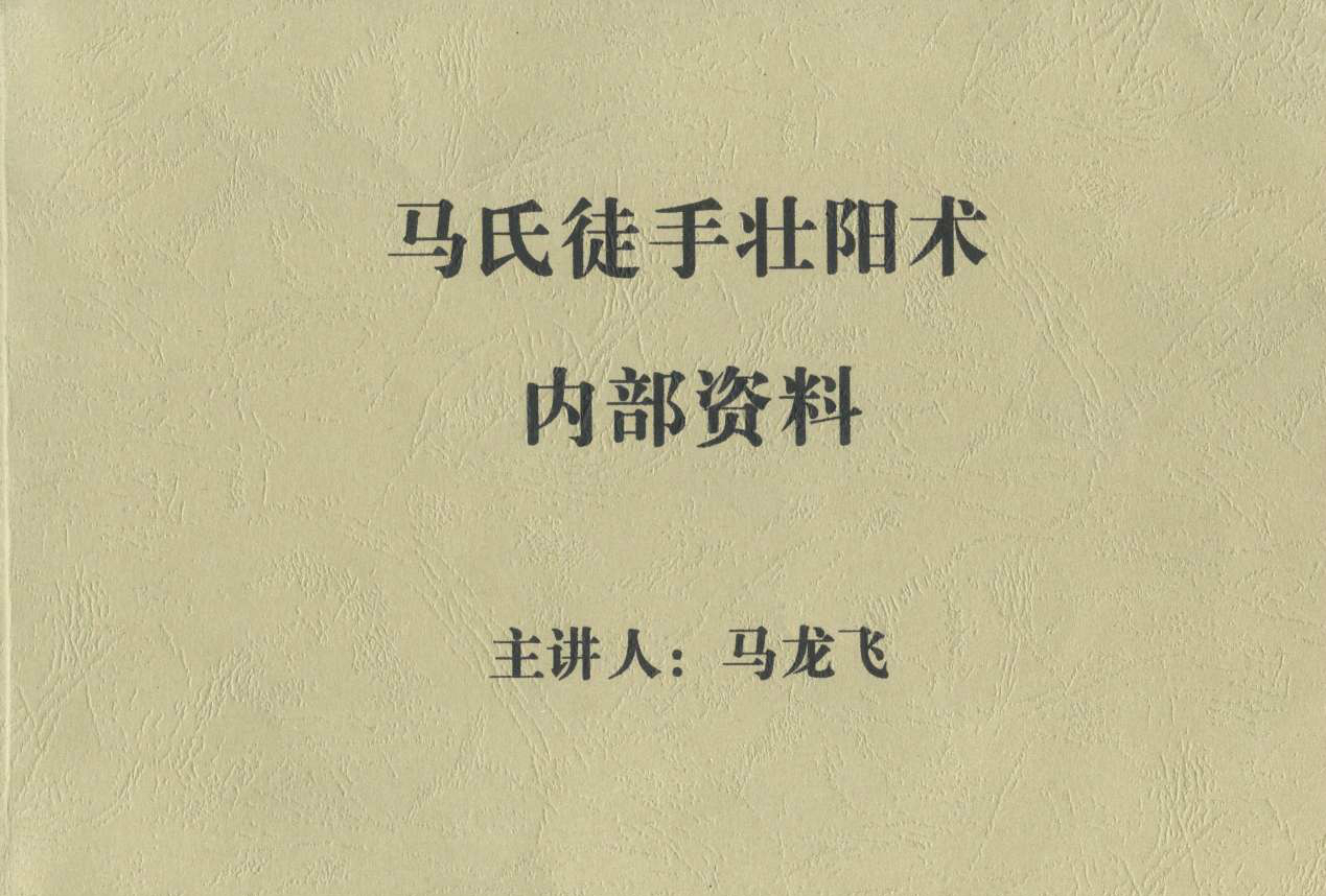 【电子书籍】马氏养生回春徒手壮阳术