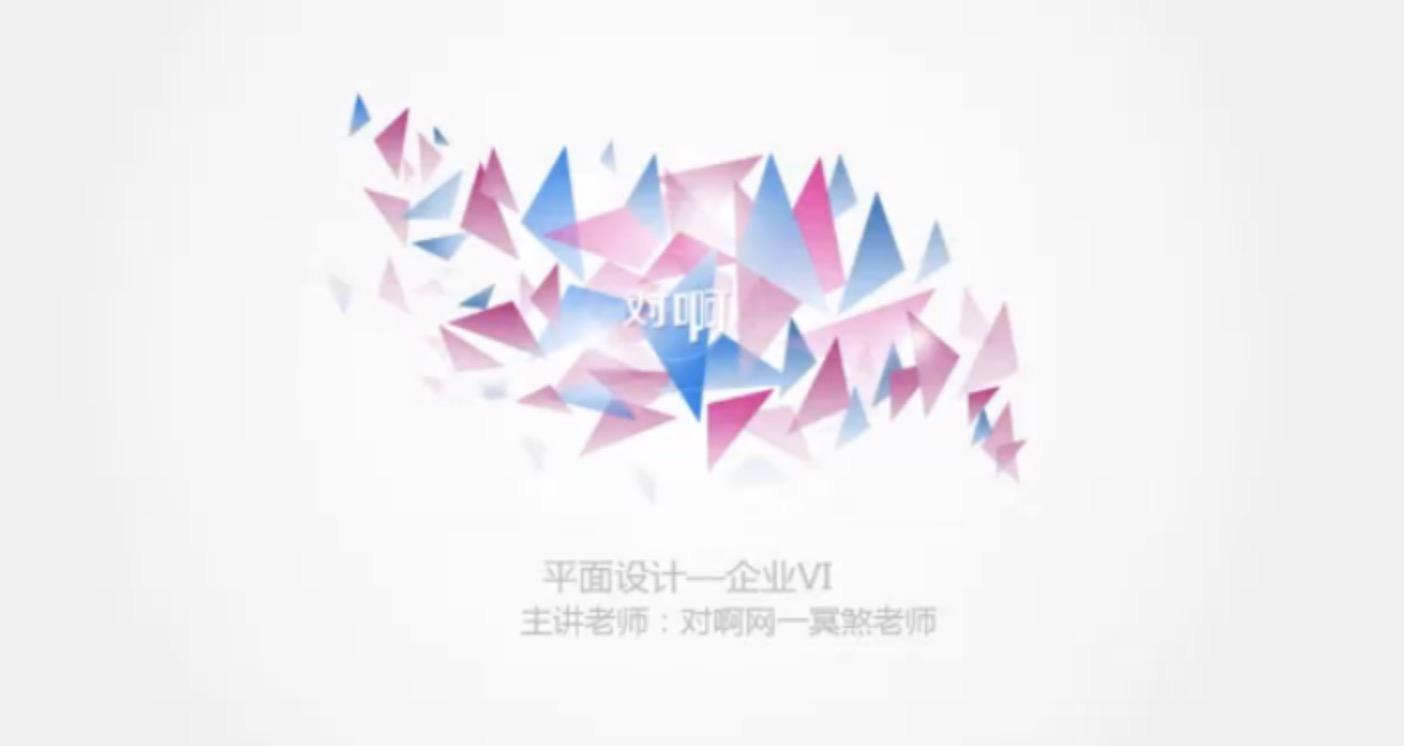 平面设计VI企业品牌logo设计教程 百度网盘