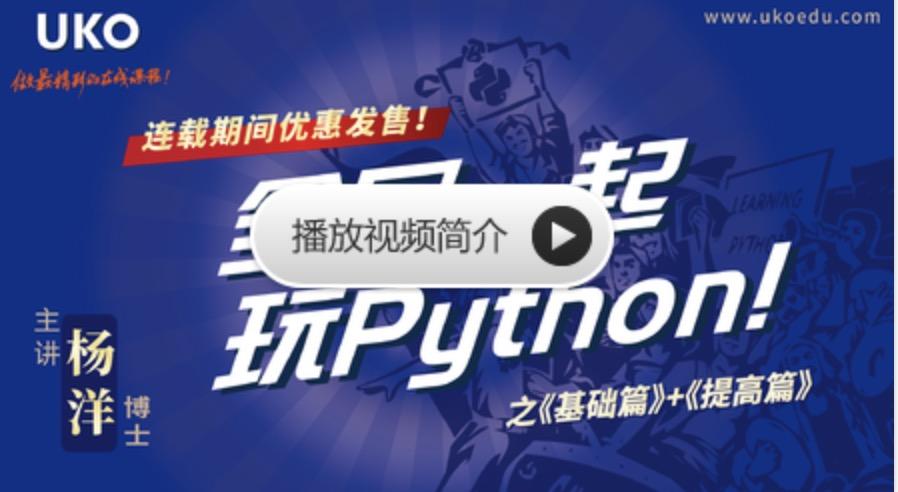 网易云课堂_全民一起玩Python 基础+提高 百度网盘