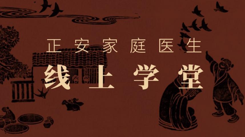 正安︄家庭医生线上︊学堂百度网盘下载 百度网盘