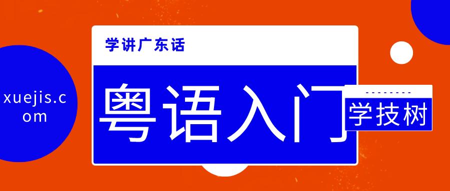 学讲广东话和粤语入门  百度网盘