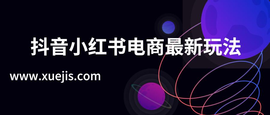 抖音小红书电商2019最新玩法  百度网盘