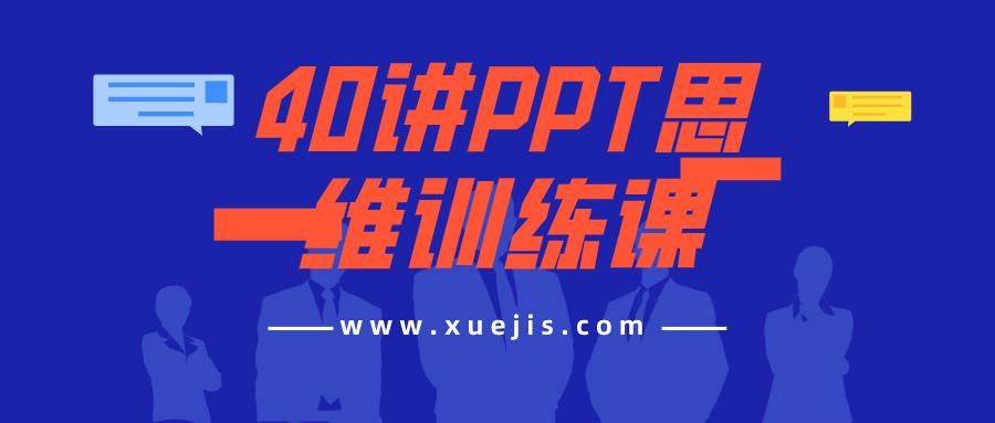 40讲PPT思维训练课  百度网盘