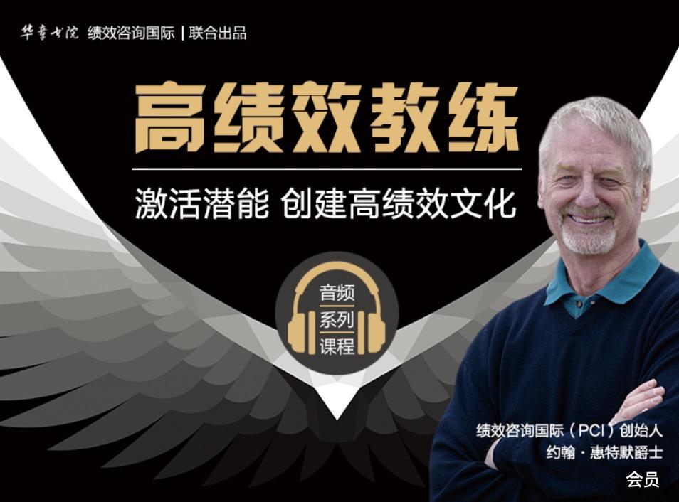 华章书院高绩效教练音频系列课程下载 百度网盘