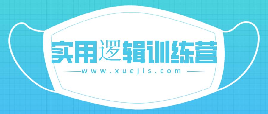 郭兆凡丨实用逻辑训练营  百度网盘