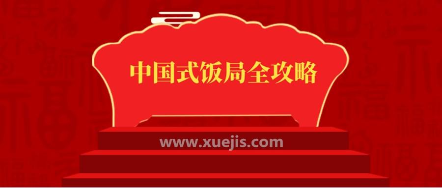 中国式饭局全攻略:17天摆脱饭局困境,从不善应酬混到风生水起!  百度网盘