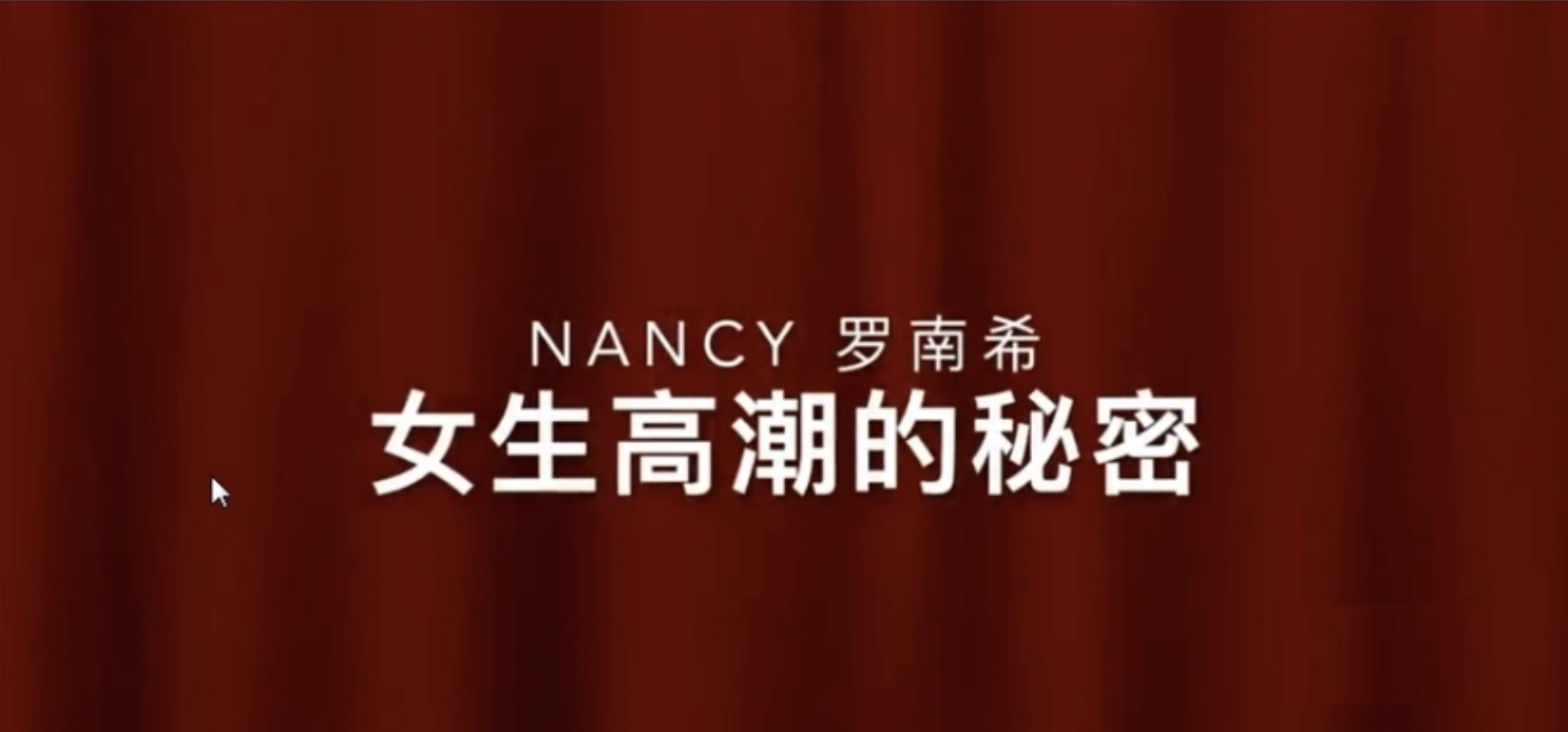 罗南希nancy前戏百度网盘下载_女性高潮的秘密 百度网盘