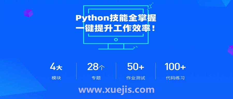 职场人必学的Python技能课  百度网盘