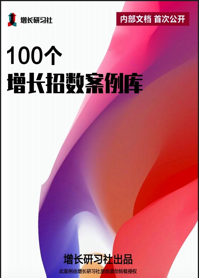 100个营销增长案例库