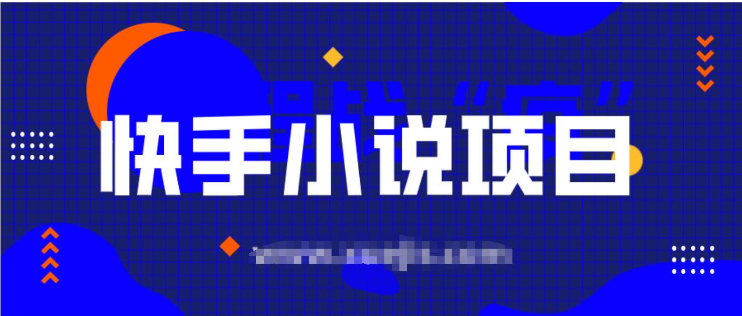 快手小说赚钱项目  百度网盘
