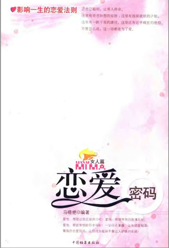 《恋爱密码:女人篇》PDF扫描版