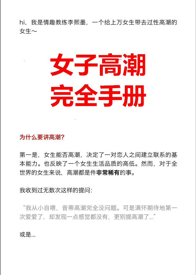 李熙墨《女子高潮完全手册》PDF扫描版