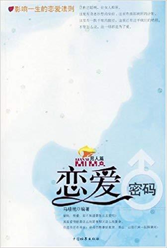 《恋爱密码:男人篇》PDF扫描版