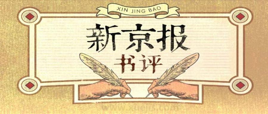 新京报大咖图书馆  百度网盘