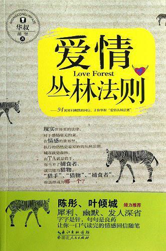 《爱情丛林法则》PDF扫描版
